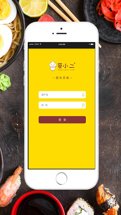 蔡小二V1.0 iPhone版