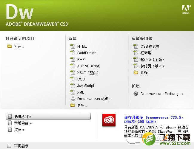Adobe Dreamweaver CS3V1.1 简体中文免激活免注册版