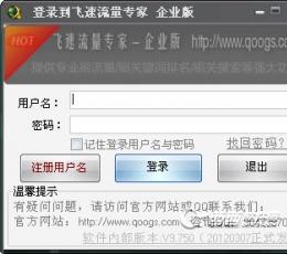 鬼谷云微信助手 V1.2.5 官方版