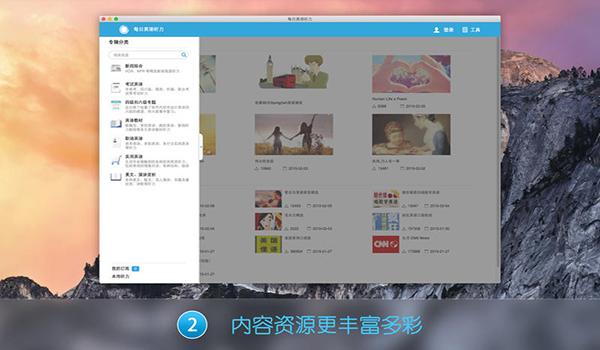 每日英语听力Mac版V1.5.0 官方版