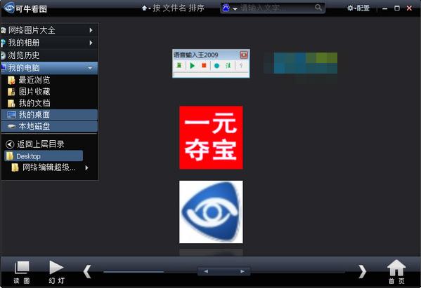 可牛看图V1.3.0.1005 官方版