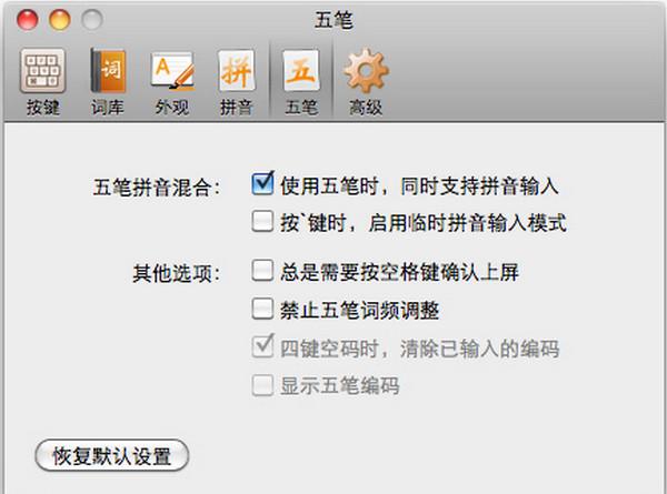 Fit输入法for macV2.3.0 官方版截图1