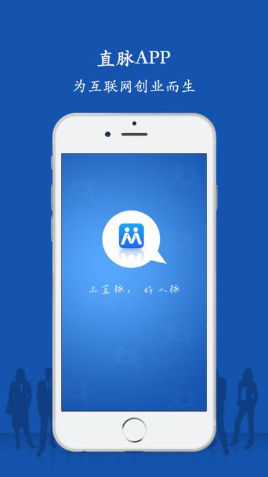 直脉V1.2.10 iPhone版