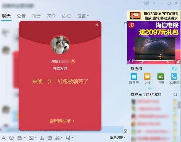 2017QQ抢红包电脑版V8.8 官方版
