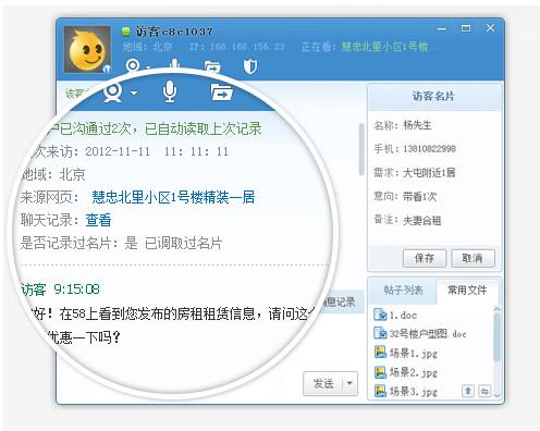 58帮帮Mac版V3.4.5Beta 官方版