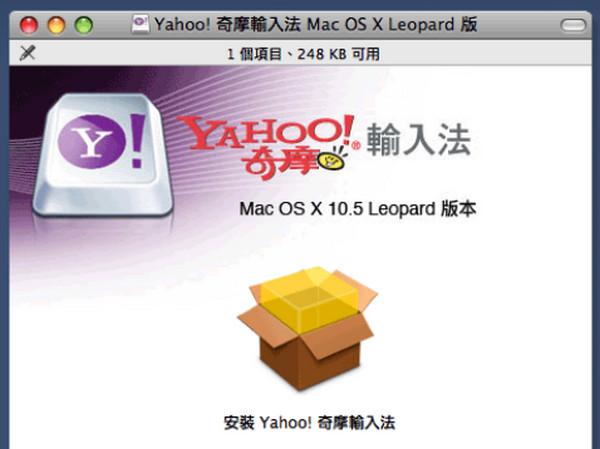 奇摩输入法MAC版V1.1.2535 官方版