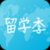 留学季 V0.0.33 安卓版
