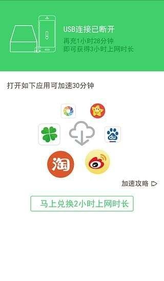 犀牛应用市场V3.0.0 安卓版