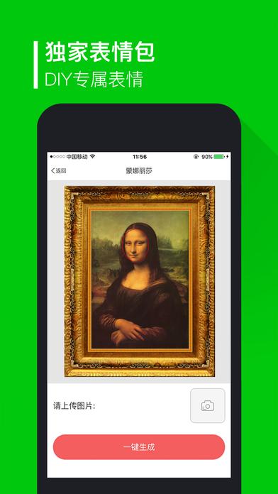 微商助手圣诞版V2.5.1 IOS版