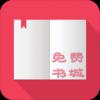极品免费书城 V2.3.7 官网安卓版