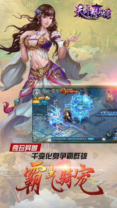 天外飞仙传V1.0.1 iPhone版