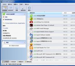 Uninstall Tool(软件卸载) V3.5.2 Build 5551 中文特别版