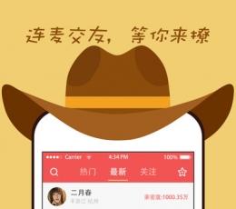 猎艳直播间V1.0 iPhone版