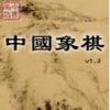 中国象棋单机版电脑版