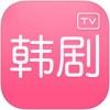 韩剧TV网 V1.3.5 iPhone版