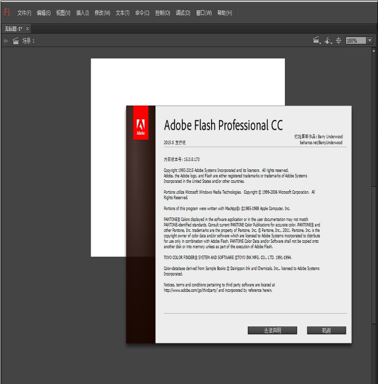 Adobe Flash Professional cc 2015截图1