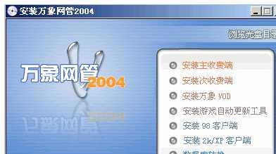 万象网管2004破解版V940 破解版