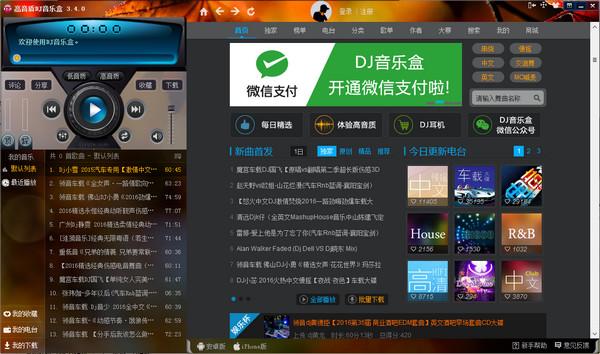 高音质DJ音乐盒V3.4.0 官方版