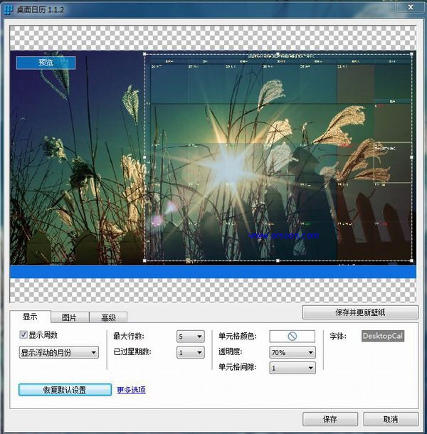桌面日历(DesktopCal)V2.2.10.3892 官方安装版