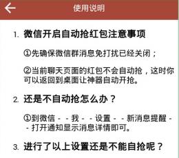 QQ抢红包神器大全_QQ自动抢红包软件合集_