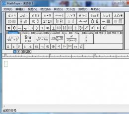 数学公式编辑器 V7.0 官方中文版