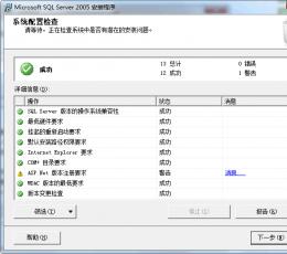 microsoft sql server 2005精简版