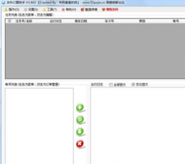 友科订票助手破解版 V2.463 实用版
