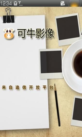 可牛影像V2.2.2.3 安卓版