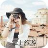 掌上旅游手机版_掌上旅游手机appV1.0iPhone版下载