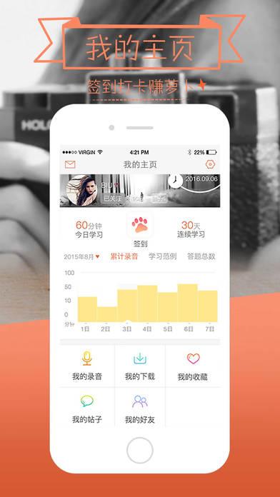 爱说口语V2.5.0 iPhone版