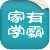 家有学霸 V3.8.0 iPhone版