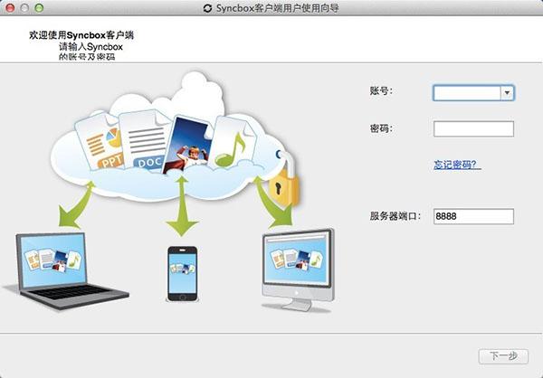 Syncbox星盘 for MacV0.3.2 官方版