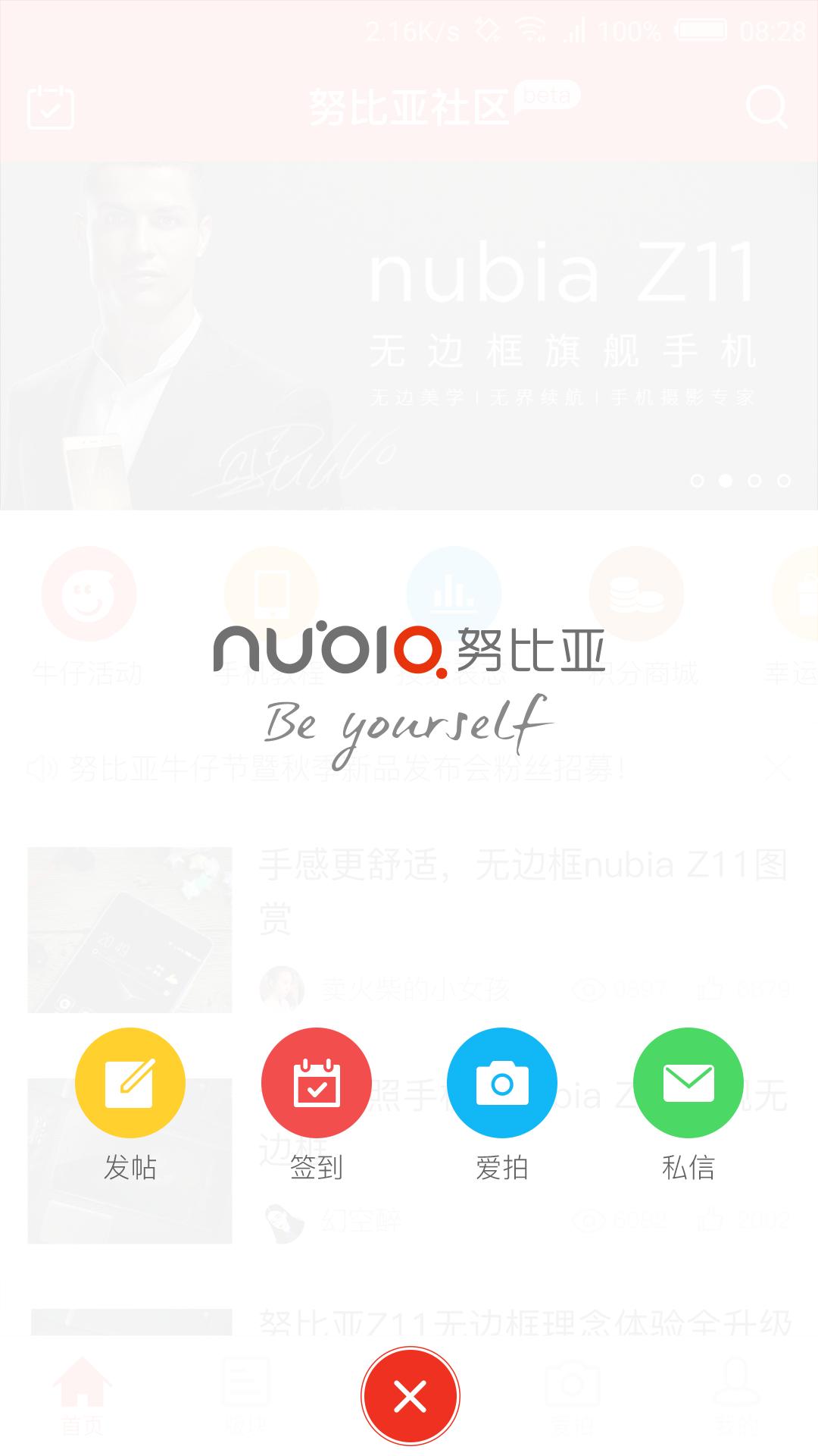 努比亚社区V1.0.16 安卓版大图预览_努比亚社