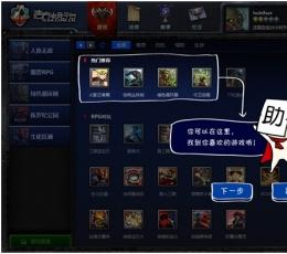 新浩方对战平台 V4.0.0.45 官方版