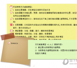 天天桌面便签 V1.4.2 官方版