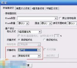 U盘修复量产工具 V1.0 安装版
