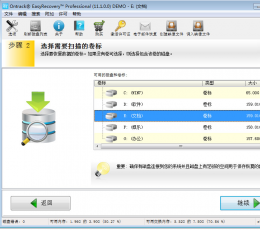 EasyRecovery Professional(易恢复) V11.1.0.0 专业版