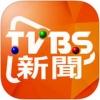 TVBS新闻 V2.0.161129 iPhone版