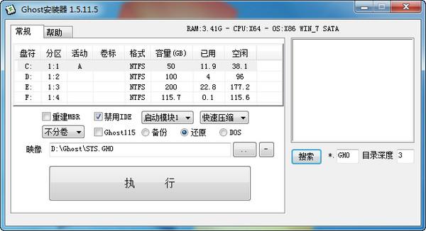 Ghost镜像安装器V1.6.10.6 绿色版
