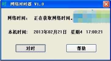 网络对时器V1.0 绿色版