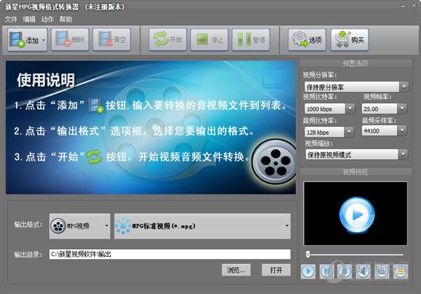 新星MPG视频格式转换器V8.3.0.0 官方最新版