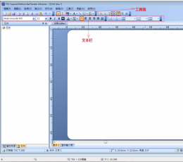 Bartender 标签设计软件 V10.1 官方版