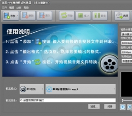 新星MPG视频格式转换器 V8.3.0.0 官方最新版