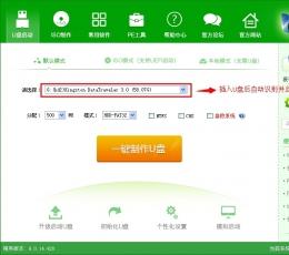 U启动 V6.1.14.818 简体中文官方安装版