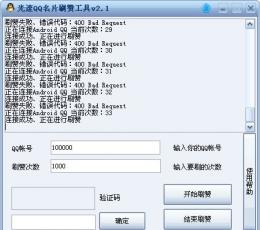 光速QQ名片刷赞工具 V2.1