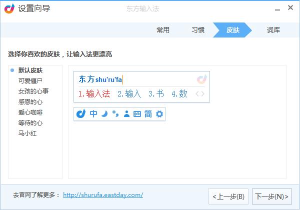 东方输入法V2.5.4.8071 官方版