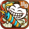 史小坑的爆笑生活9 V1.1.6 iPhone版