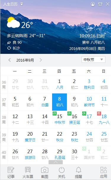 人生日历V5.0.3.198 官方版