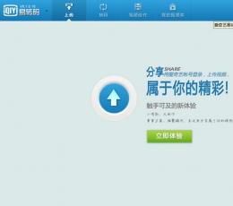 爱奇艺易转码 V6.1.0.11 官方版