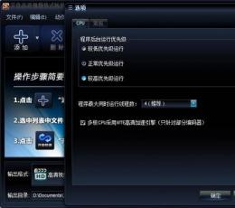 艾奇高清视频格式转换器 V3.80.506 官方版
